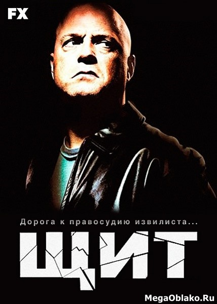 Щит (1-7 сезон: 1-88 серии из 88) / The Shield / 2002-2008 / ПМ (СТС, Selena International) / HDRip