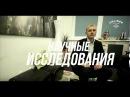 Мракобесы и предатели от науки Белорус врач А Беловешкин о Сыроедении и ГМО Аналитика Фролова