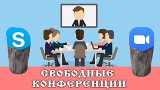 Бесплатные программы для видеоконференций. Безопасность и свобода.