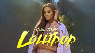 Gafur (feat.) JONY - Lollipop - Aisha cover (Аиша кавер) / 2020