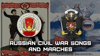 Песни и Марши Гражданской Войны | Russian Civil War Songs and Marches (Bolsheviks | White Movement)