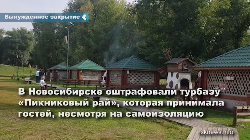 В Новосибирске оштрафовали турбазу Пикниковый рай которая принимала гостей несмотря на самоизоляцию