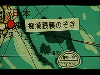 Under the Carp Banner / Chikan waisetsu nozoki / 痴漢わいせつ覗き (1992) dir. Kazuhiro Sano