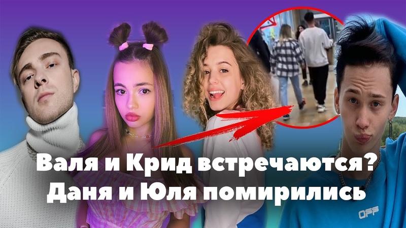Валя Карнавал и Егор Крид встречаются Даня Милохин и Юля Гаврилина помирились OKB News