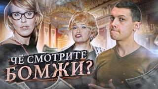 Знакомьтесь, ЭТО мать Собчак!  Людмила Нарусова - о русском народе.