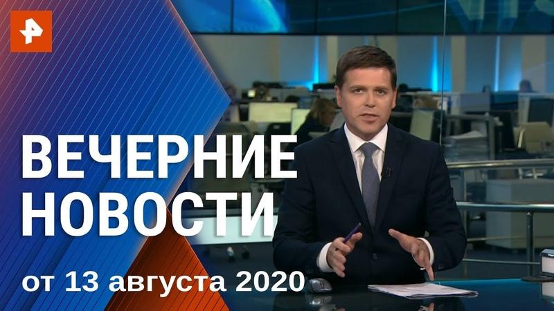 Вечерние новости РЕН ТВ с Дмитрием Ясминовым. Выпуск от 13.08.2020