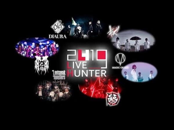 【春節プレゼントキャンペーン】ライブハンター2020|あなたの中でイチ1