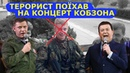 Казочка про терориста Джумаєва СТЕРНЕНКО НА ЗВ'ЯЗКУ