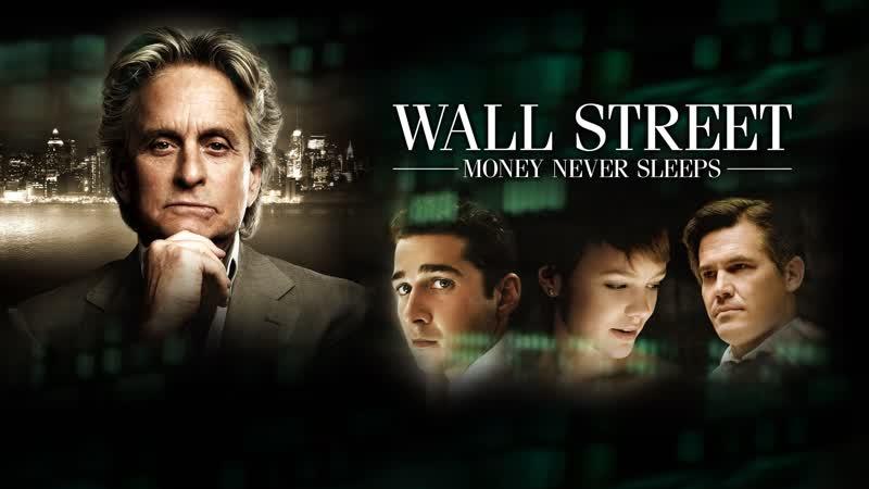 Уолл Стрит Деньги не спят 2010