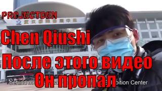 Chen Qiushi / Чэнь Цюши снял это видео и пропал. Обращение матери Chen Qiushi. Коронавирус 2019 Ncov