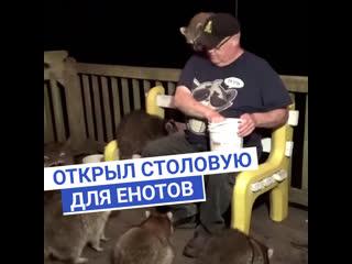 Мужчина 30 лет заботится о животных