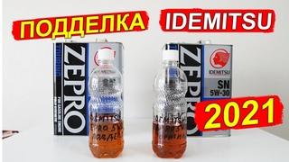 ПОДДЕЛКА Idemitsu Zepro 5W-30. Тихий УБИЙЦА двигателя! Как отличить подделку?