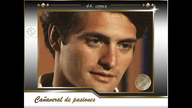 В плену страсти 46 серия Cañaveral de pasiones Capítulo 46