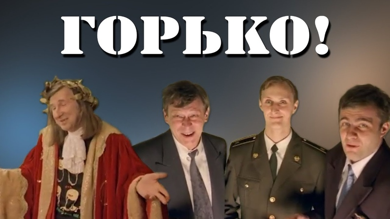 Горько 1998