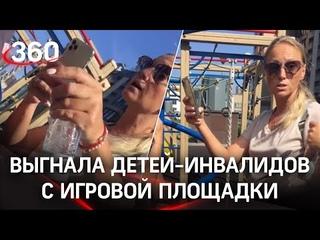 Петербурженка прогнала детей-инвалидов с игровой площадки. Они у вас больные - заявила она