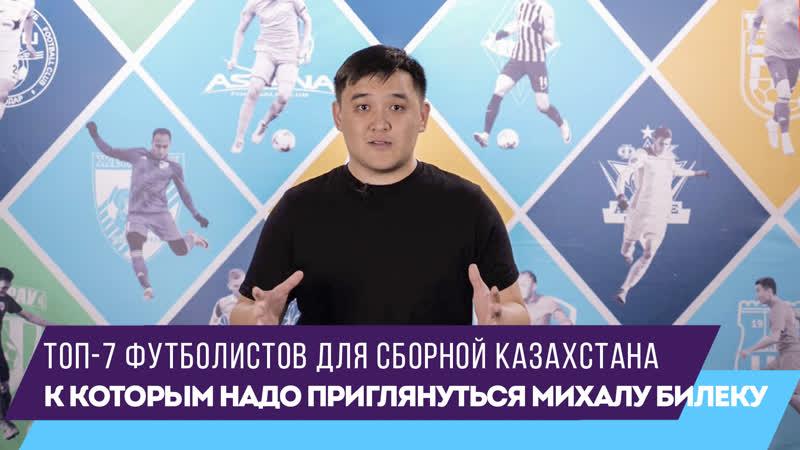 Топ 7 футболистов для сборной Казахстана к которым надо приглянуться Михалу Билеку