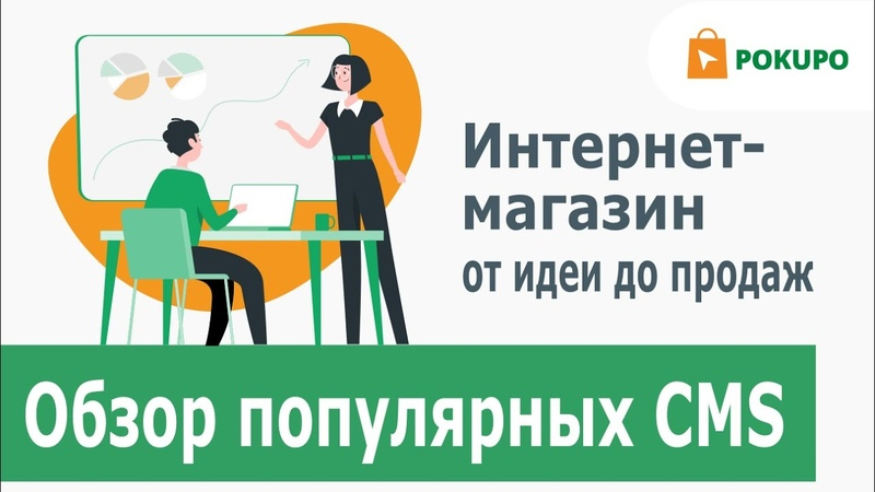 Обучение электронной коммерции Выбираем CMS для интернет магазина