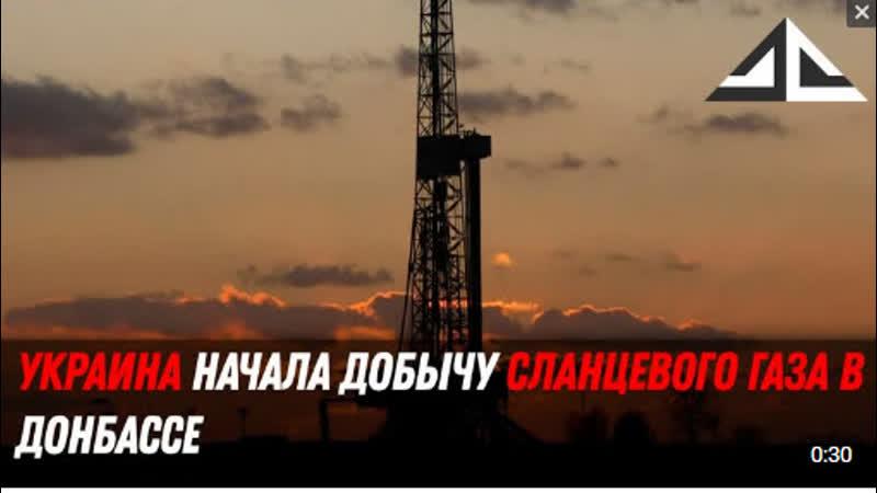 Украина начала добычу сланцевого газа в Донбассе