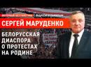 О протестах в Белоруссии и ошибках Лукашенко / консул Белоруссии в РТ - Интервью без галстука