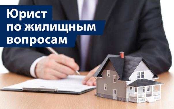 бесплатная юридическая консультация по недвижимости спб