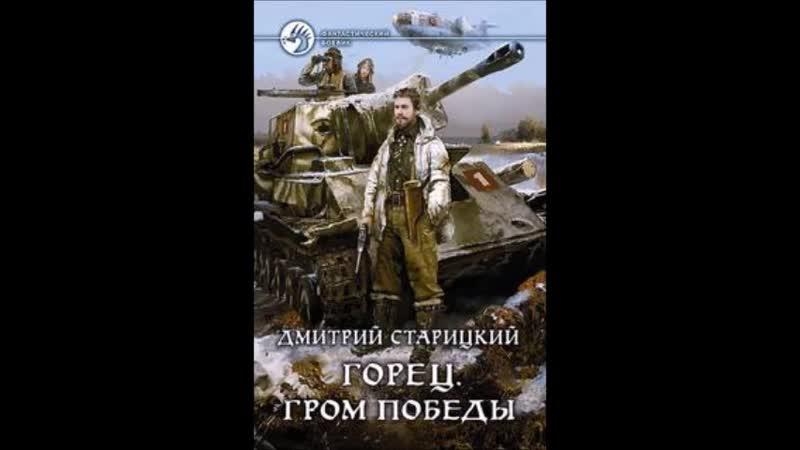Старицкий Дмитрий Горец 4 Гром победы Виталий Сулимов