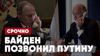 ⚡️Срочно | Байден позвонил Путину | Джо просит о встрече | Специальный выпуск
