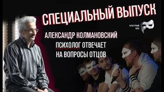 СПЕЦИАЛЬНЫЙ ВЫПУСК «Культурного папы» с психологом Александром Колмановским