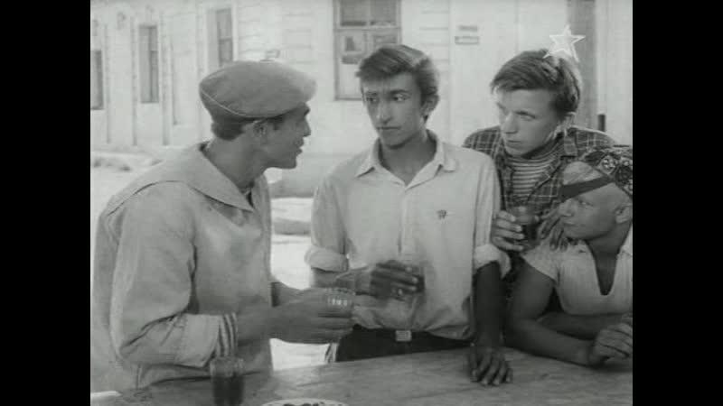 До свидания, мальчики (1964, СССР, реж. Михаил Калик)
