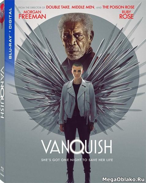 Ангел мести / Vanquish (2021/BDRip/HDRip)