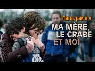 Maмa, pak u я / Ma mère, le crabe et moi (Франция, 2O18)