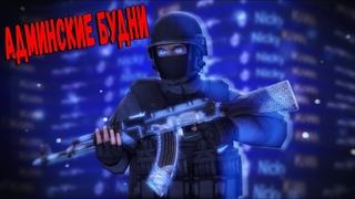 Counter-Strike 1.6 А WAR3FT + CSDM  - Админские будни!