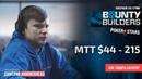 Как зарабатывать в баунти турнирах? Bounty Builders $44-215 | Покер-стрим от Дмитрия HammerHead