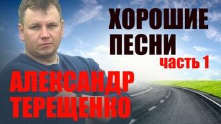 Александр Терещенко - Хорошие песни (Часть 1)