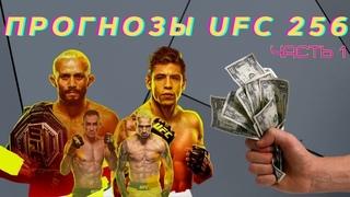 ПРОГНОЗЫ НА UFC 256 / СПИВАК vs ВАНДЕРАА / ДЕРН vs ЯНДИРОБА / СВОНСОН vs ПИНЕДА / ДОС САНТОС vs ГАНЕ
