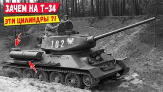 ☭☭☭ Зачем на Т-34 нужны эти цилиндры на бортах и корме?! ☭☭☭