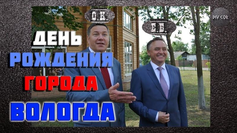 День рождения города Вологда. Кувшинников и Шулепов. DivCor