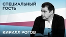 Кирилл Рогов: «Шаман – это Навальный для менее образованных» Специальный гость