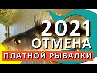 ОТМЕНА ПЛАТНОЙ РЫБАЛКИ. Рыбалка 2021. Закон 475-ФЗ. Правила рыбалки в 2021 году. Рыбалка с Deki Orka
