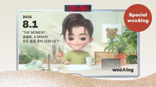 Are you ready to listen?! [The moment : 未成年, a minor.] | #wooAlog ()