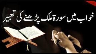 Khwab mein Surah Mulk Parhne ki Tabeer || خواب میں سورۃ ملک پڑھنے کی تعبیر