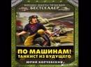 Корчевский Юрий - Я из СМЕРШа 1, По машинам! Танкист из будущего Дмитрий Шабров