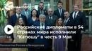 Российские дипломаты в 54 странах мира исполнили Катюшу в честь 9 Мая
