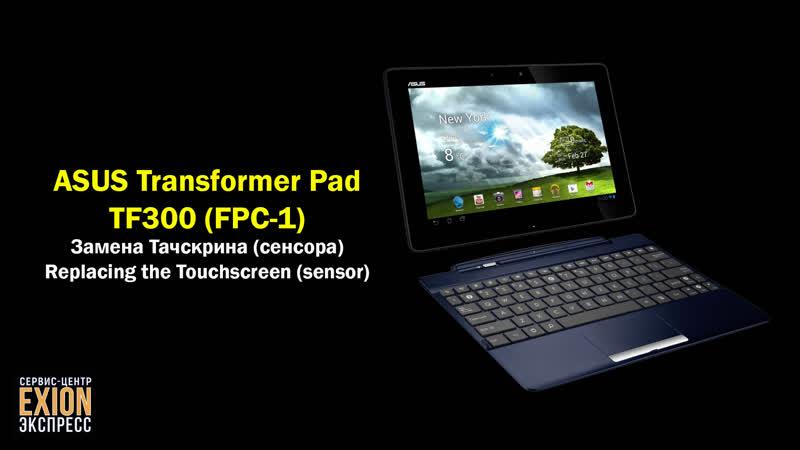 ASUS Transformer Pad TF300 FPC 1 Замена Тачскрина сенсора Replacing the Touchscreen sensor