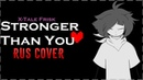 【Underverse】Than You Parody Cover (X-Tale Frisk)【RUS COVER】