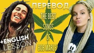 О чём пел Bob Marley? Перевод, разбор и урок английского по ТОП-6
