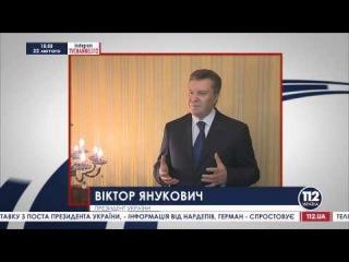 """Заявление Виктора Януковича - сюжет телеканала """"112 Украина"""""""