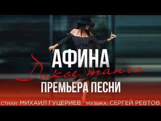 Афина — Дикое танго (Премьера песни 2021)