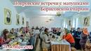 28.10.2018 Покровские встречи в женском монастыре Ксении Петербургской д. Барань
