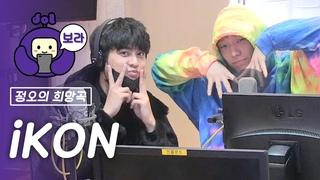 [FULL CAM] 아이콘 보이는 라디오/ iKON Visual Radio / 정오의 희망곡 김신영입니다 [보라돌 BORA-DOL]