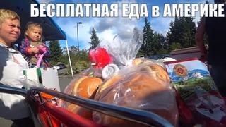 Голодные Иммигранты Пошли в ФУДБАНК за Едой - БЕСПЛАТНАЯ ЕДА в АМЕРИКЕ